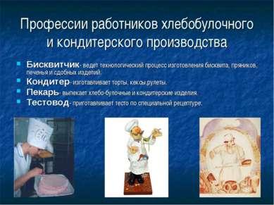 Профессии работников хлебобулочного и кондитерского производства Бисквитчик- ...