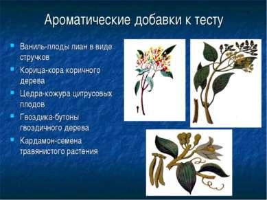 Ароматические добавки к тесту Ваниль-плоды лиан в виде стручков Корица-кора к...