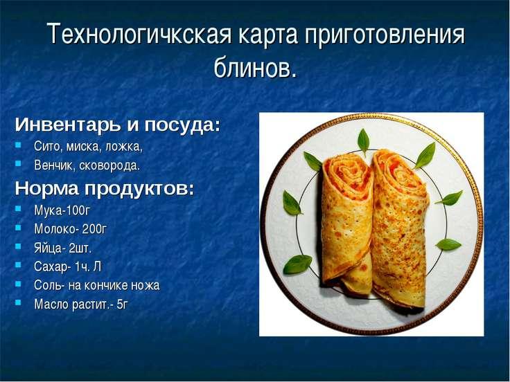 Технологичкская карта приготовления блинов. Инвентарь и посуда: Сито, миска, ...