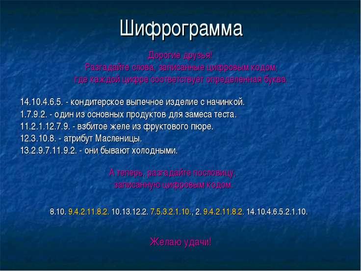 Шифрограмма 14.10.4.6.5. - кондитерское выпечное изделие с начинкой. 1.7.9.2....