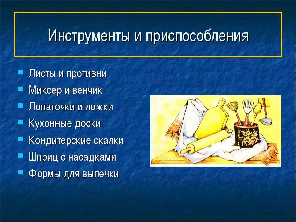 Инструменты и приспособления Листы и противни Миксер и венчик Лопаточки и лож...