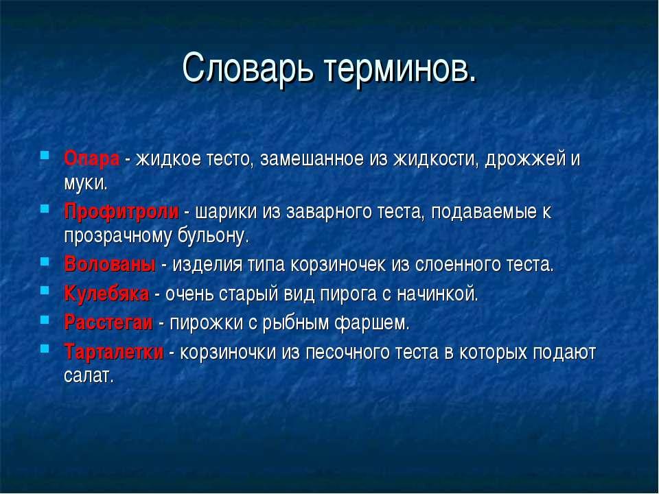 Словарь терминов. Опара - жидкое тесто, замешанное из жидкости, дрожжей и мук...