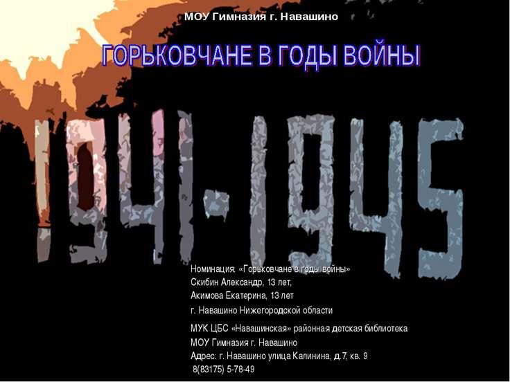 Номинация: «Горьковчане в годы войны» Скибин Александр, 13 лет, Акимова Екате...