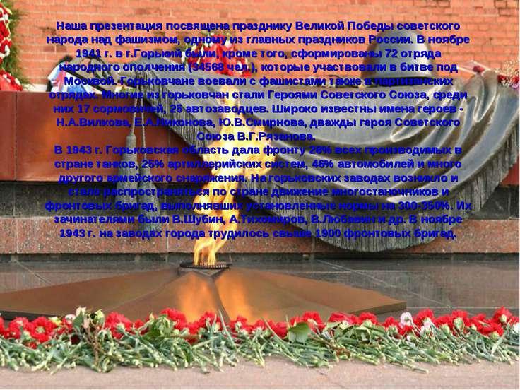 Наша презентация посвящена празднику Великой Победы советского народа над фаш...