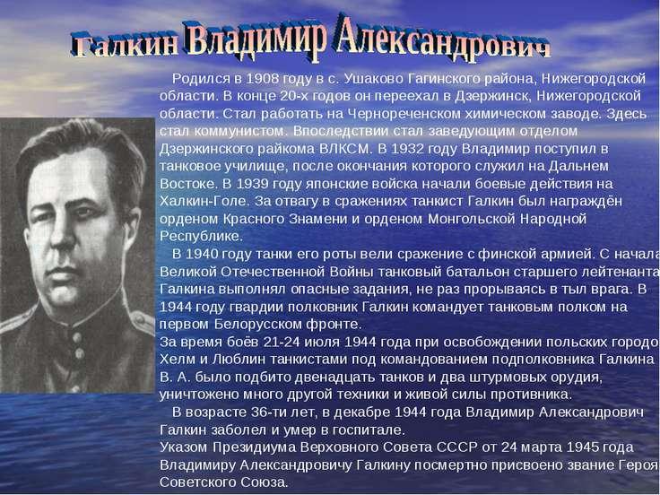 Родился в 1908 году в с. Ушаково Гагинского района, Нижегородской области. В ...