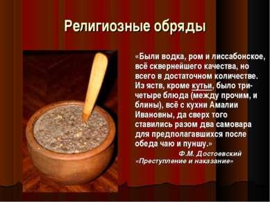 Религиозные обряды «Были водка, ром и лиссабонское, всё сквернейшего качества...