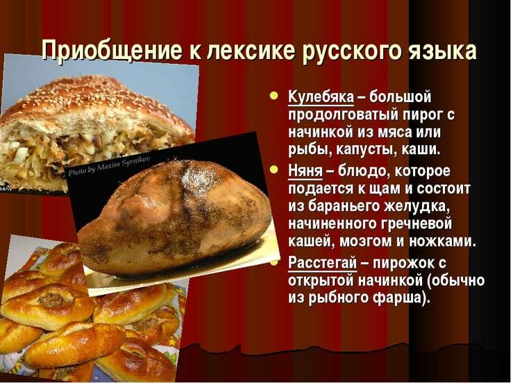Кулебяка – большой продолговатый пирог с начинкой из мяса или рыбы, капусты, ...