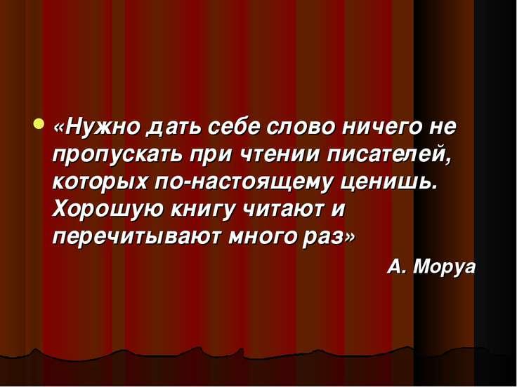 «Нужно дать себе слово ничего не пропускать при чтении писателей, которых по-...