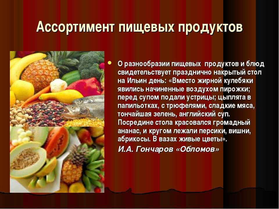 Ассортимент пищевых продуктов О разнообразии пищевых продуктов и блюд свидете...