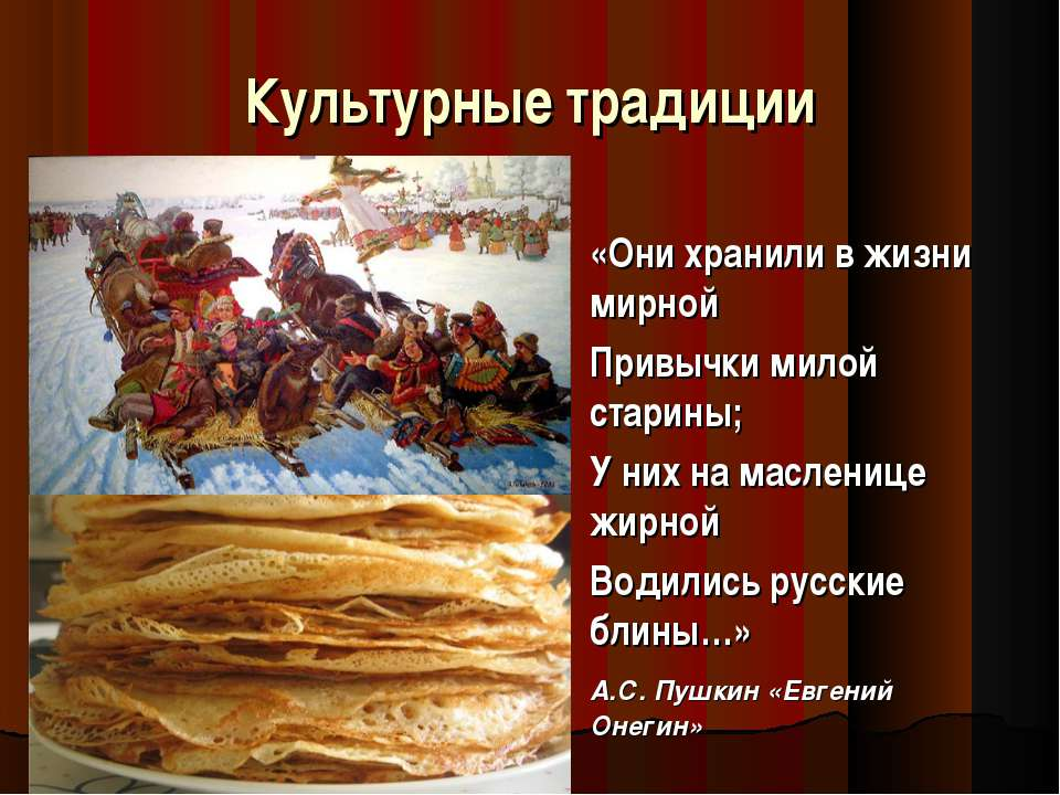 Культурные традиции «Они хранили в жизни мирной Привычки милой старины; У них...