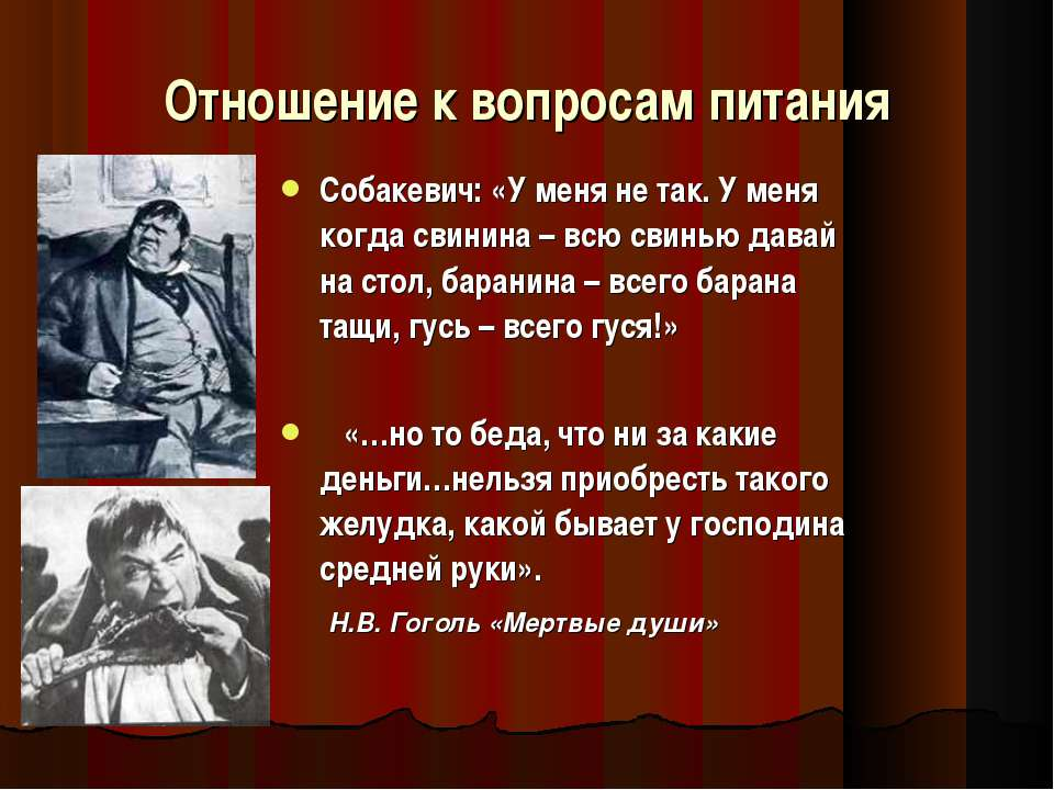Отношение к вопросам питания Собакевич: «У меня не так. У меня когда свинина ...