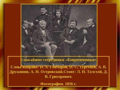 Ближайшие сотрудники «Современника». Слева направо: И. А. Гончаров, И. С, Тур...