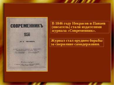 В 1846 году Некрасов и Панаев (писатель) стали издателями журнала «Современни...