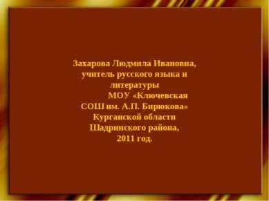 Захарова Людмила Ивановна, учитель русского языка и литературы МОУ «Ключевска...