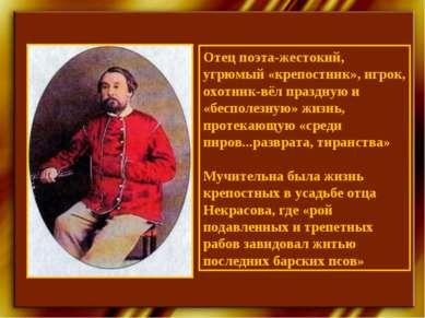 Отец поэта-жестокий, угрюмый «крепостник», игрок, охотник-вёл праздную и «бес...
