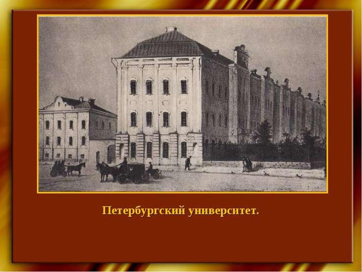 Петербургский университет.