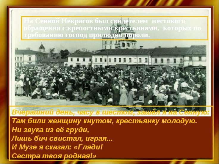 На Сенной Некрасов был свидетелем жестокого обращения с крепостными крестьяна...