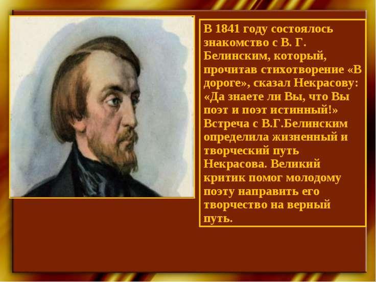В 1841 году состоялось знакомство с В. Г. Белинским, который, прочитав стихот...