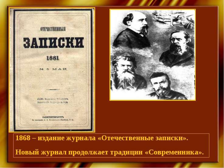 1868 – издание журнала «Отечественные записки». Новый журнал продолжает тради...