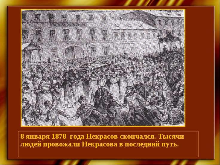 8 января 1878 года Некрасов скончался. Тысячи людей провожали Некрасова в пос...