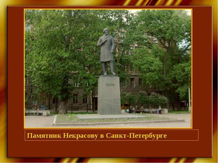 Памятник Некрасову в Санкт-Петербурге