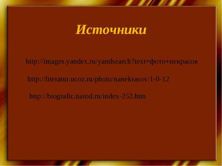 Источники http://images.yandex.ru/yandsearch?text=фото+некрасов http://litera...
