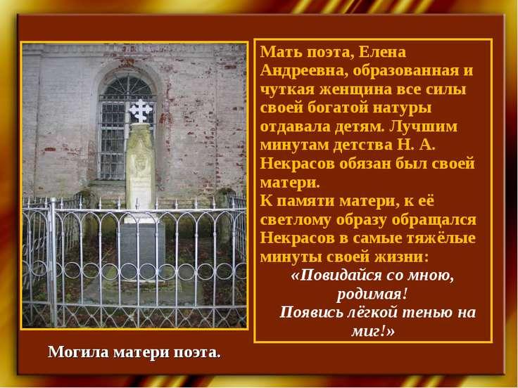 Мать поэта, Елена Андреевна, образованная и чуткая женщина все силы своей бог...