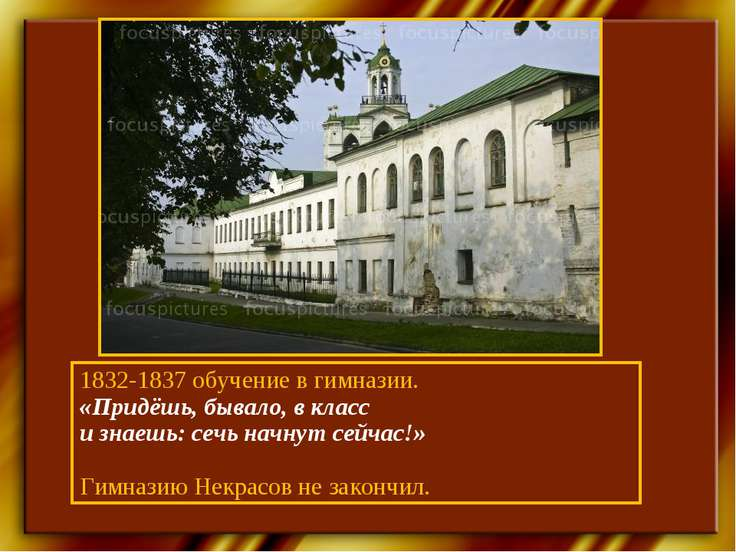 1832-1837 обучение в гимназии. «Придёшь, бывало, в класс и знаешь: сечь начну...
