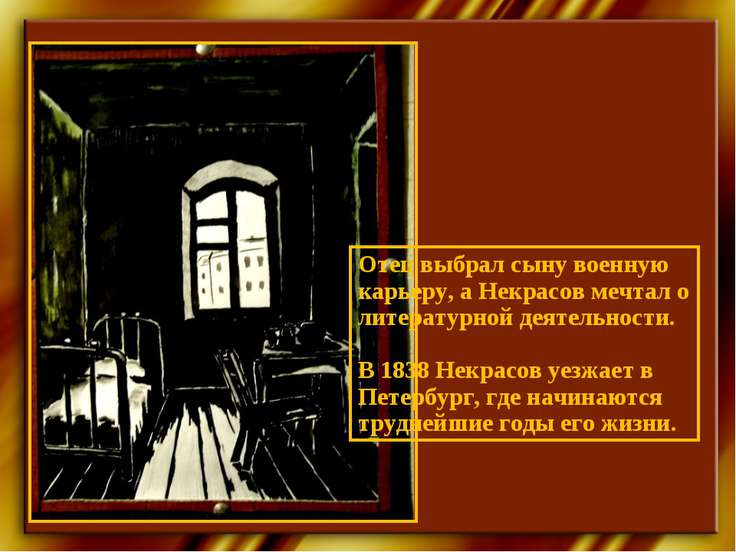 Отец выбрал сыну военную карьеру, а Некрасов мечтал о литературной деятельнос...