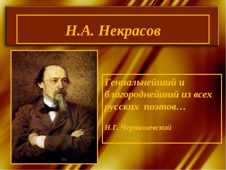 Н.А. Некрасов Гениальнейший и благороднейший из всех русских поэтов… Н.Г. Чер...