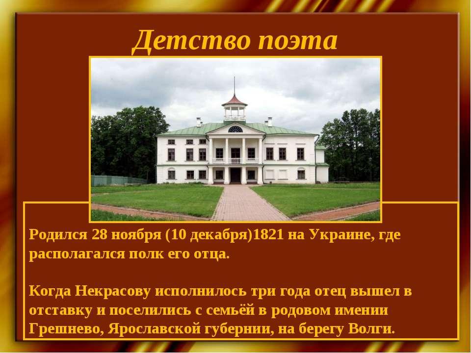 Детство поэта Родился 28 ноября (10 декабря)1821 на Украине, где располагался...