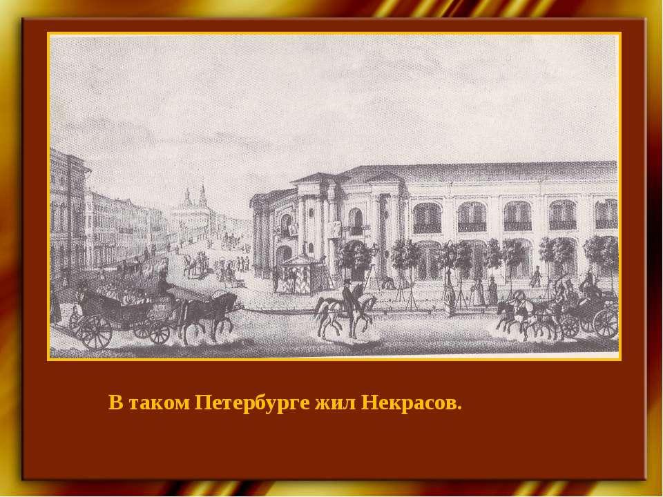 В таком Петербурге жил Некрасов.