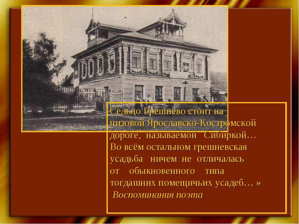 Сельцо Грешнево стоит на низовой Ярославско-Костромской дороге, называемой Си...
