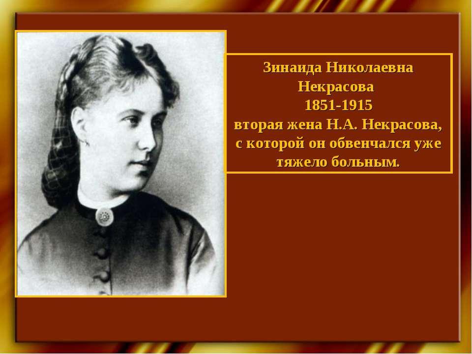 Зинаида Николаевна Некрасова 1851-1915 вторая жена Н.А. Некрасова, с которой ...