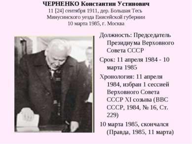ЧЕРНЕНКО Константин Устинович 11 [24] сентября 1911, дер. Большая Тесь Минуси...