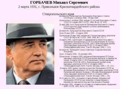 ГОРБАЧЕВ Михаил Сергеевич 2 марта 1931, с. Привольное Красногвардейского райо...