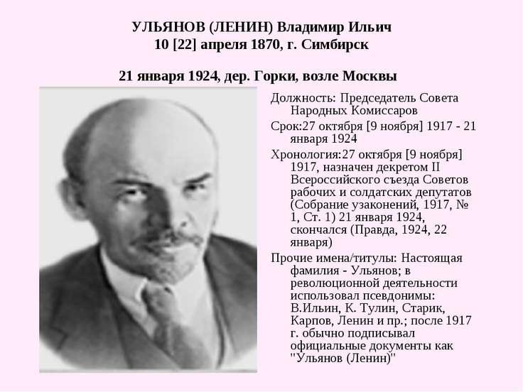 УЛЬЯНОВ (ЛЕНИН) Владимир Ильич 10 [22] апреля 1870, г. Симбирск 21 января 192...