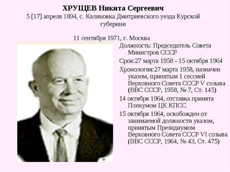 ХРУЩЕВ Никита Сергеевич 5 [17] апреля 1894, с. Калиновка Дмитриевского уезда ...