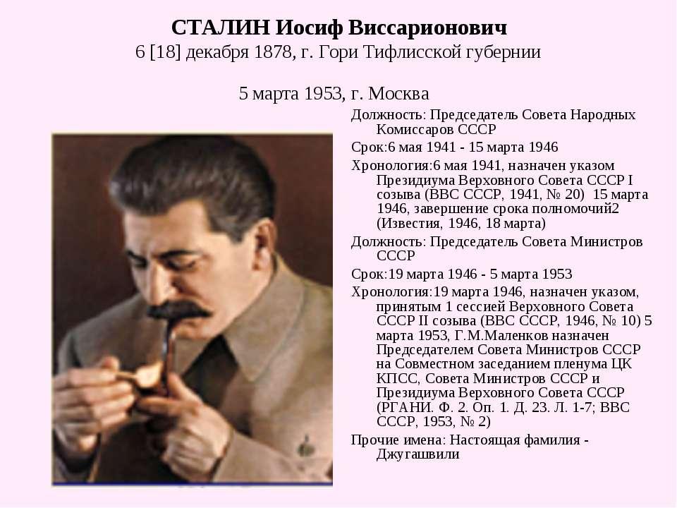 СТАЛИН Иосиф Виссарионович 6 [18] декабря 1878, г. Гори Тифлисской губернии 5...