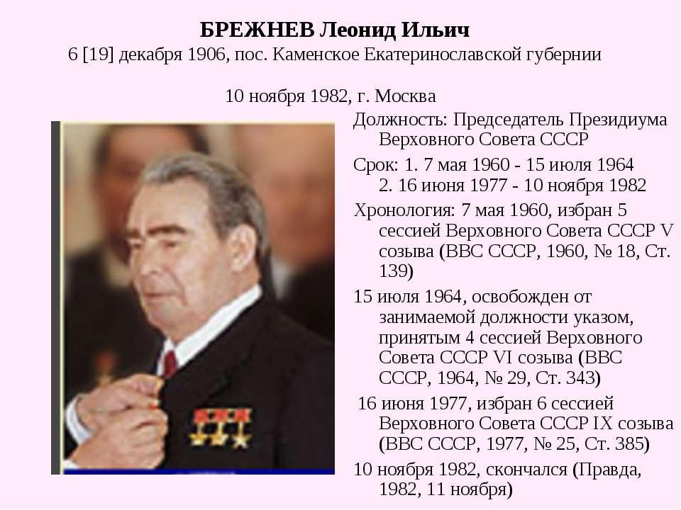 БРЕЖНЕВ Леонид Ильич 6 [19] декабря 1906, пос. Каменское Екатеринославской гу...