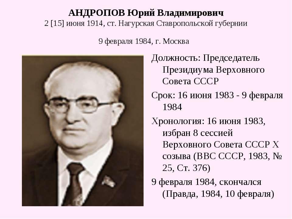 АНДРОПОВ Юрий Владимирович 2 [15] июня 1914, ст. Нагурская Ставропольской губ...
