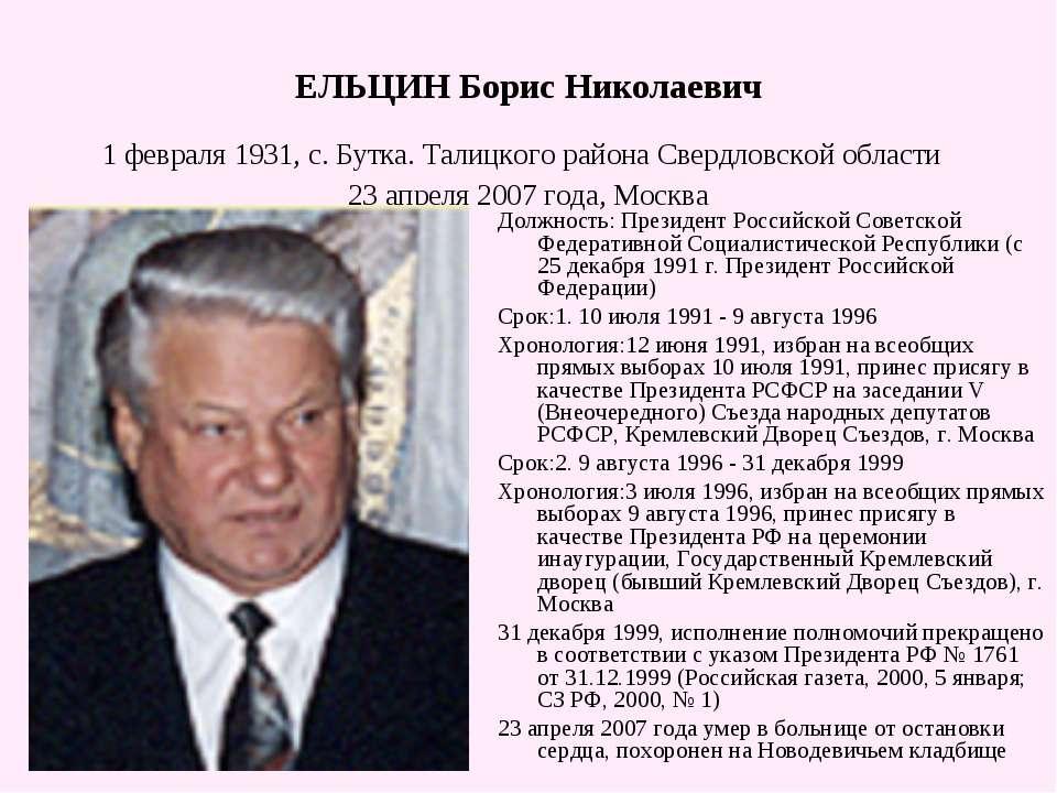 ЕЛЬЦИН Борис Николаевич 1 февраля 1931, с. Бутка. Талицкого района Свердловск...