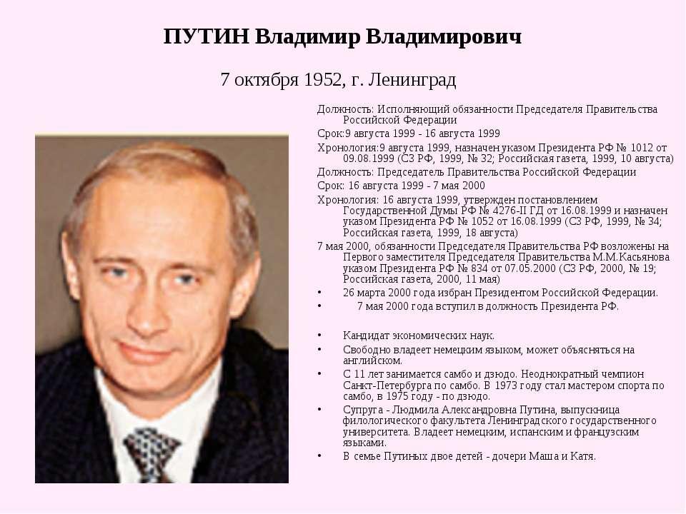 ПУТИН Владимир Владимирович 7 октября 1952, г. Ленинград Должность: Исполняющ...