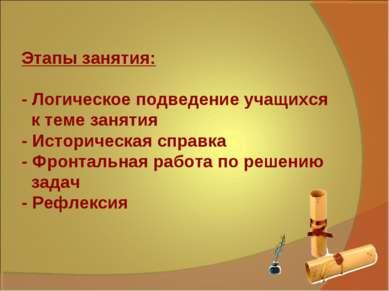 Этапы занятия: - Логическое подведение учащихся к теме занятия - Историческая...