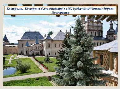 Кострома. Кострома была основана в 1152 суздальским князем Юрием Долгоруким