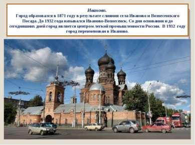 Иваново. Город образовался в 1871 году в результате слияния села Иваново и Во...