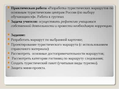 Практическая работа «Разработка туристических маршрутов по основным туристиче...