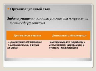 Организационный этап Задача учителя: создать условия для погружения в атмосфе...