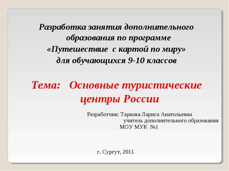 Разработчик: Таркова Лариса Анатольевна учитель дополнительного образования М...