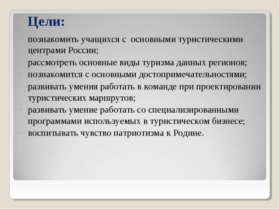 Цели: познакомить учащихся с основными туристическими центрами России; рассмо...